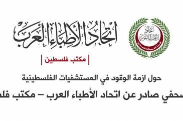 بيان صحفي صادر عن اتحاد الأطباء العرب – مكتب فلسطين