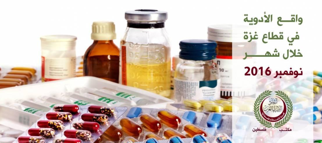 واقع الأدوية في قطاع غزة خلال شهر نوفمبر 2016