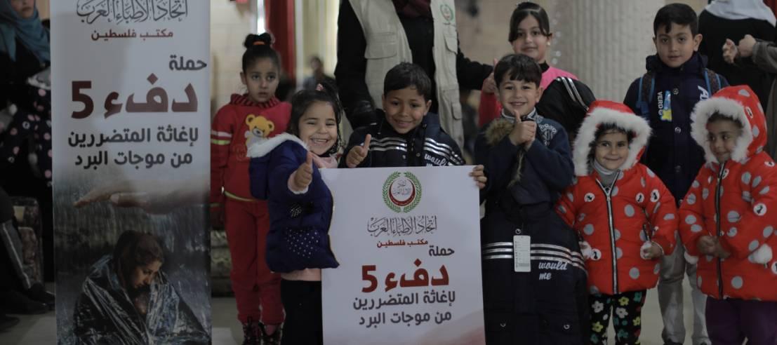 الأطباء العرب يختتم مشروع كسوة الشتاء 2019
