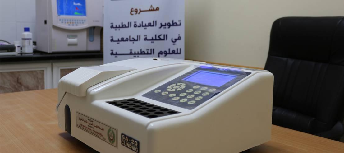 الأطباء العرب يساهم في تطوير العيادة الطبية للكلية الجامعية