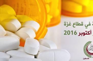 واقع الأدوية في قطاع غزة خلال شهر اكتوبر 2016