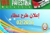 إعلان طرح عطاء رقم 02/2016