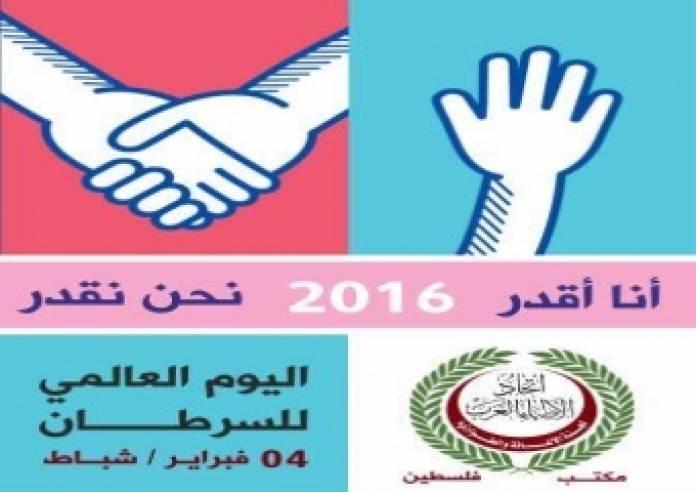 بيان صحفي صادر عن اتحاد الأطباء العرب بمناسبة اليوم العالمي السرطان
