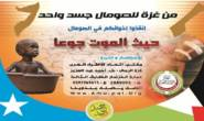 حملة جمع التبرعات لصالح المنكوبين من مجاعة الصومال