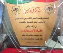 تكريم اتحاد الأطباء العرب من قبل رئاسة المجلس التشريعي الفلسطيني على جهوده في إغاثة القطاع الصحي إبان العدوان على قطاع غزة