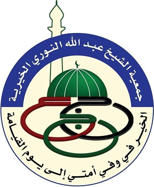 جمعية الشيخ عبد الله النوري الخيرية