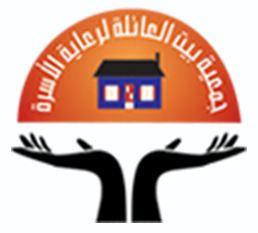 دمعية بيت العائلة لرعاية الأسرة